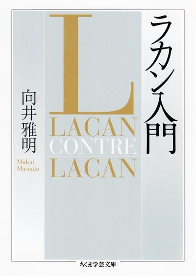 ラカン入門-電子書籍