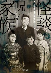 怪談・呪い家族-電子書籍