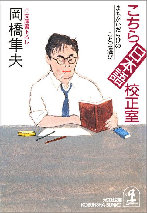 こちら日本語校正室~まちがいだらけのことば選び~拡大写真