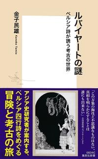 ルバイヤートの謎 ペルシア詩が誘う考古の世界-電子書籍