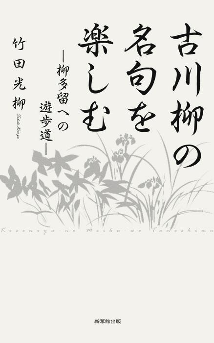 古川柳の名句を楽しむ―柳多留への遊歩道―拡大写真