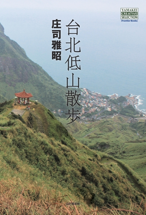 台北低山散歩拡大写真