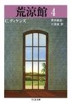 荒涼館(4)-電子書籍