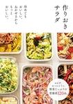作りおきサラダ-電子書籍