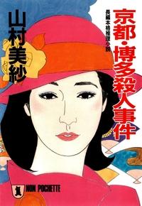 京都・博多殺人事件-電子書籍