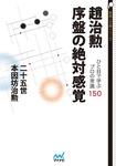 趙治勲 序盤の絶対感覚-電子書籍