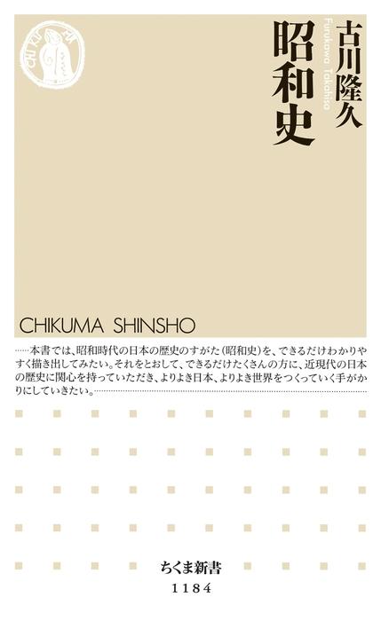昭和史-電子書籍-拡大画像