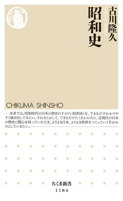 昭和史-電子書籍