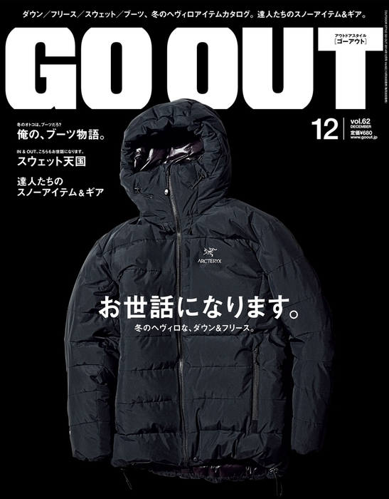 OUTDOOR STYLE GO OUT 2014年12月号 Vol.62拡大写真