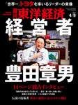 週刊東洋経済 2016年4月9日号-電子書籍