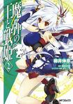 魔弾の王と戦姫 2-電子書籍