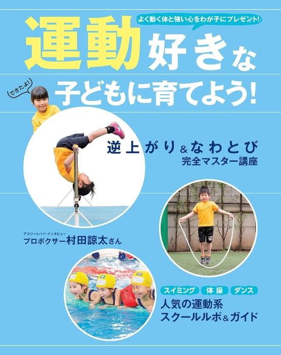 運動好きな子どもに育てよう! 逆上がり&なわとび完全マスター講座-電子書籍-拡大画像