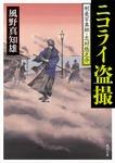 ニコライ盗撮 剣豪写真師・志村悠之介-電子書籍