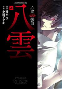 心霊探偵八雲(4)