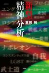 新型精神分析-電子書籍