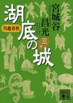 呉越春秋 湖底の城 三-電子書籍