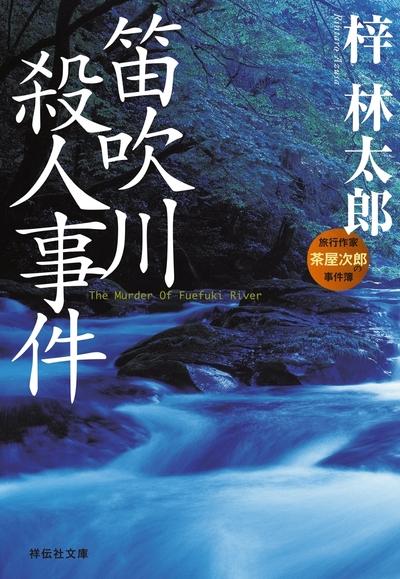笛吹川殺人事件-電子書籍
