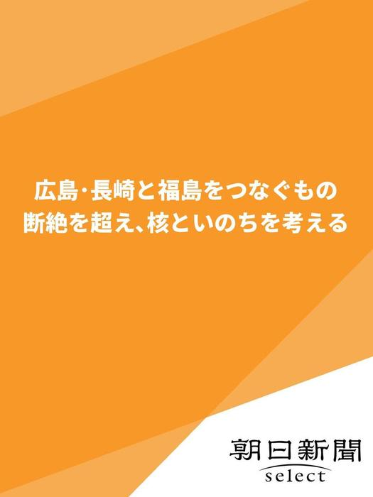 広島・長崎と福島をつなぐもの 断絶を超え、核といのちを考える-電子書籍-拡大画像