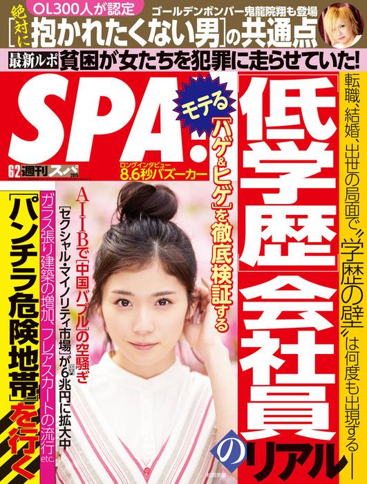 週刊SPA! 2015/6/2号拡大写真