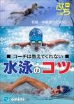 コーチは教えてくれない水泳のコツ-電子書籍