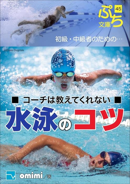 コーチは教えてくれない水泳のコツ拡大写真