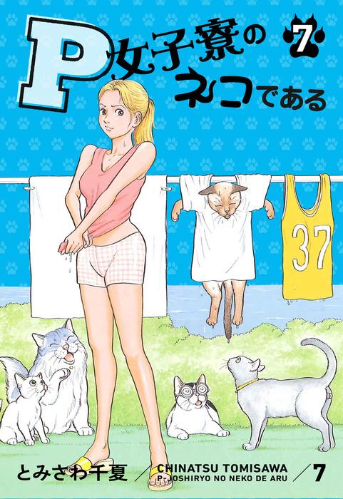 P女子寮のネコである 7-電子書籍-拡大画像
