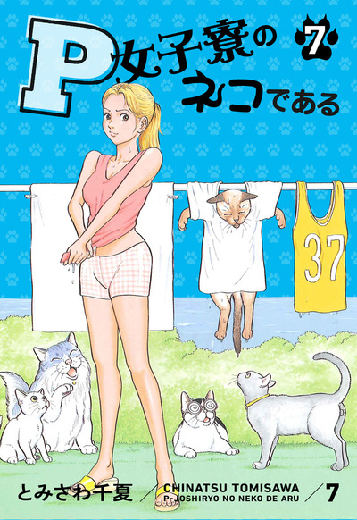 P女子寮のネコである 7-電子書籍