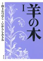 「羊の木」シリーズ