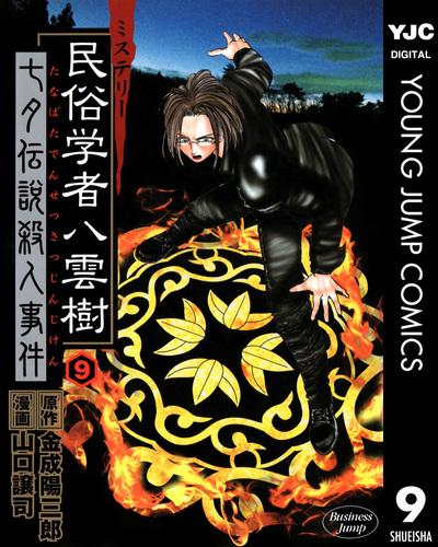 ミステリー民俗学者 八雲樹 9-電子書籍