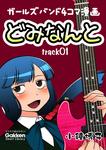 どみなんと track01 ガールズバンド4コマ漫画-電子書籍