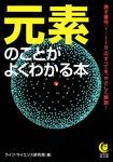 元素のことがよくわかる本 原子番号「1~118」のすべてを、やさしく解説!-電子書籍