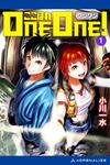 ここほれONE-ONE!(1)-電子書籍