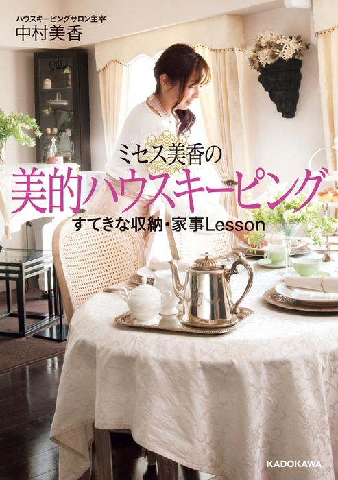 ミセス美香の美的ハウスキーピング-電子書籍-拡大画像