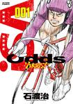 Odds VS! / 1-電子書籍