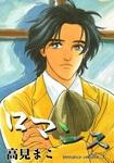 ロマンス (8)-電子書籍