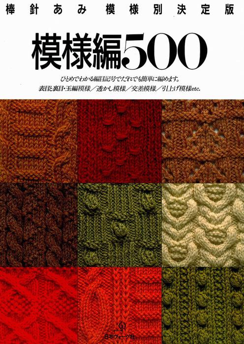 棒針編み模様別決定版 模様編500-電子書籍-拡大画像