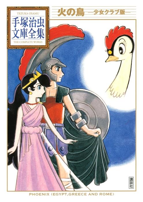 火の鳥 ―少女クラブ版― 手塚治虫文庫全集-電子書籍-拡大画像