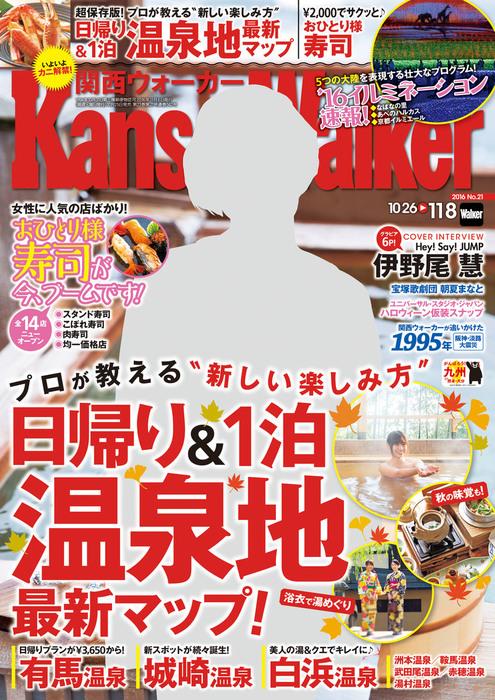 KansaiWalker関西ウォーカー 2016 No.21拡大写真