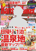 「KansaiWalker」シリーズ