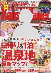 KansaiWalker関西ウォーカー 2016 No.21