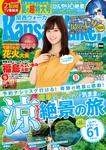 KansaiWalker関西ウォーカー 2017 No.15