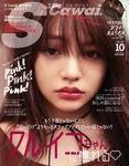 S Cawaii!(エスカワイイ) 2016年10月号-電子書籍