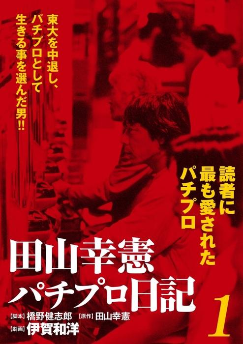 田山幸憲パチプロ日記(1)拡大写真