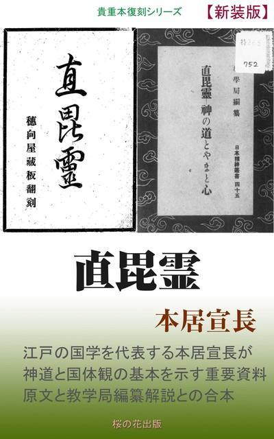 直毘霊-電子書籍