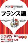 ひとり歩きの会話集 フランス語-電子書籍
