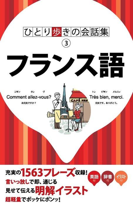 ひとり歩きの会話集 フランス語-電子書籍-拡大画像