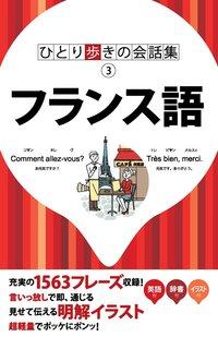 ひとり歩きの会話集 フランス語