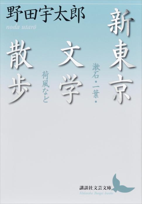 新東京文学散歩 漱石・一葉・荷風など拡大写真