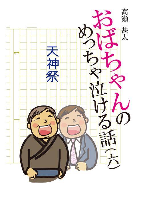 おばちゃんのめっちゃ泣ける話(6) 天神祭拡大写真