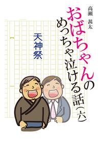 おばちゃんのめっちゃ泣ける話(6) 天神祭